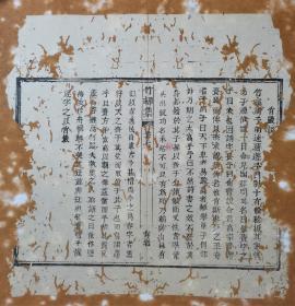 【清代禁毁书!孤本】《竹邨集  肖岩说》,完整一篇!稀见木活字本,彩笺装裱*&* 善本散叶,古香古色。