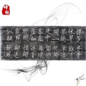 宋徽宗赵佶瘦金体书法拓片