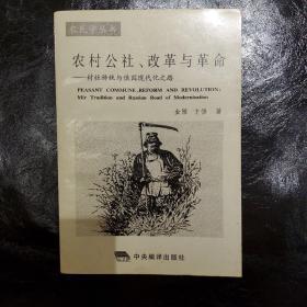 农村公社、改革与革命:村社传统与俄国现代化之路(一版一印)