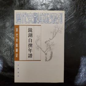 镜湖自撰年谱(09年一版)