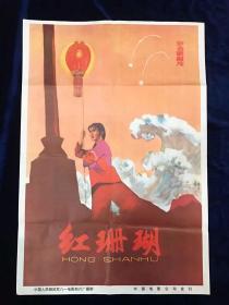 电影海报~二开~红珊瑚