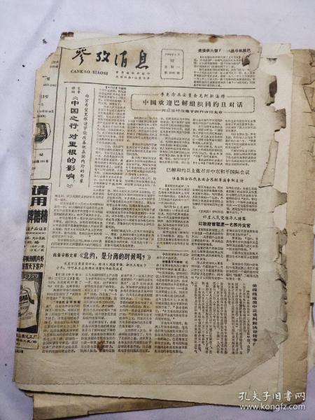 参政消息1984年3月12日 12月10日 12月11日 6月8日