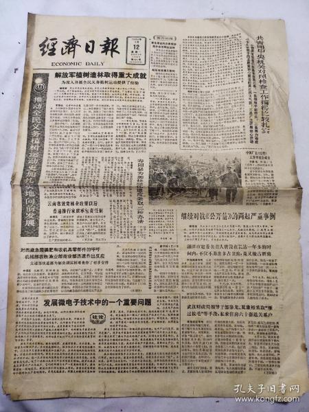 经济日报1984年3月12日
