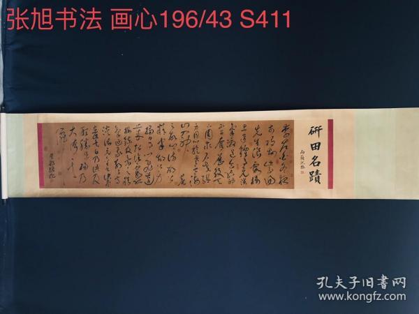 张旭老绢本书法一套,绢本横幅包手绘,实物拍摄,品相如图S411