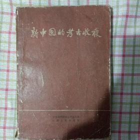 新中国的考古收获