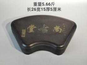 精品漆器砚台 包浆厚重古朴。砚台坚硬,细腻,做工精美绝伦