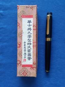 合肥制笔厂出品【华士】画笔 原包装九零型特大书画笔