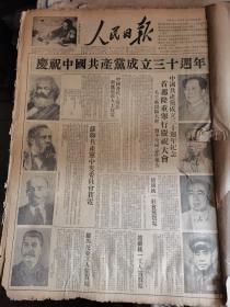1951年7月1日 人民日报  庆祝中国共产党成立30周年。首都举行庆祝大会。建党节 展馆必备 品相差,看清再拍