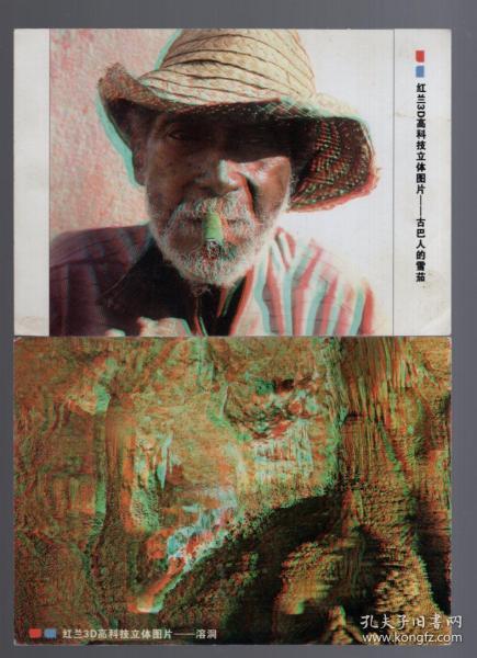 红兰3D高科技立体图片【2张】15x10.4cm。年代不详