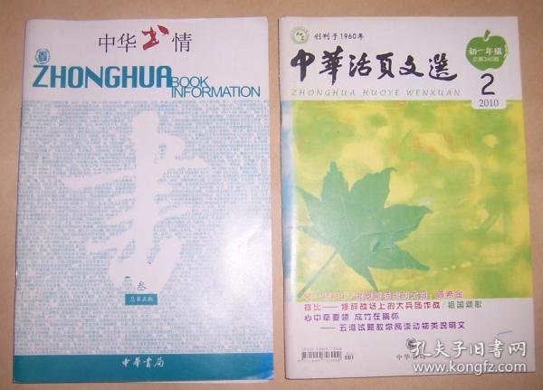 中华书情(2007叁  总第五期 ) 送《中华活页文选.2010.2 总第340期 》