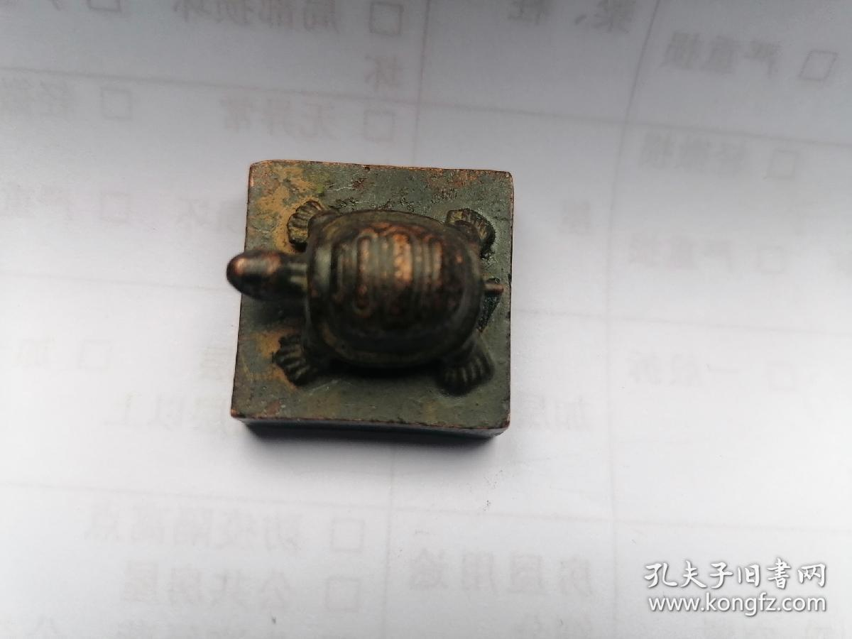 农村收来的龟铜印章,高约13厘米,宽约16厘米。字刻得规整。低价出售。