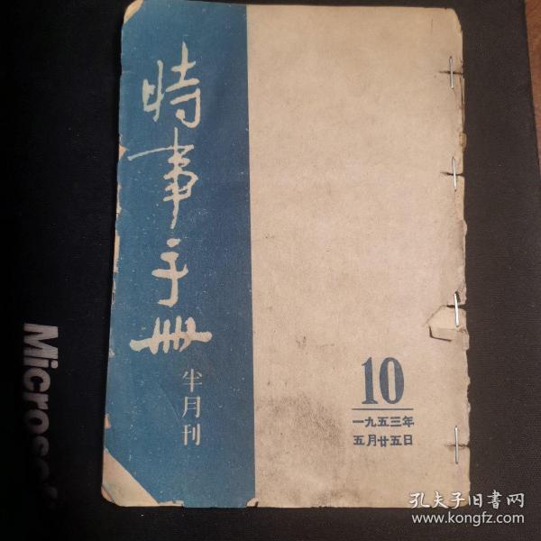 时事手册  半月刊 1953年第10期