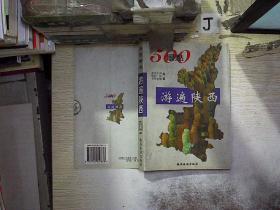 500景点游遍陕西