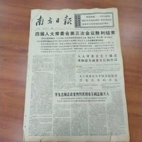 文革报纸南方日报1976年12月3日(四开4版)热烈祝贺老挝人民的光辉节日!四届人大常委会第三次会议胜利结束。申诉中国在扣留人质公约问题上的立场。你先念通知,设宴,热烈欢迎希尔同志和夫人。人大常委会关于通过邓颖超为副委员长的决议。