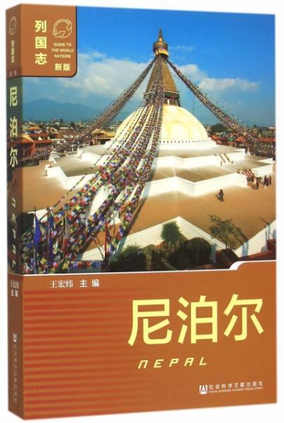 尼泊尔(新版)/列国志
