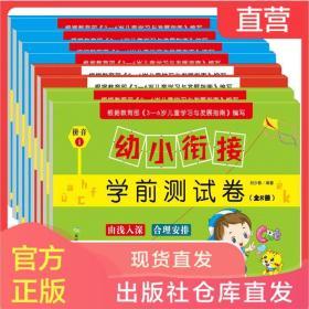 幼小衔接学前测试卷8本3-6岁语言拼音数学练习儿童学习与发展指【3月21日发完】