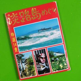 日本淡路岛特选14景明信片