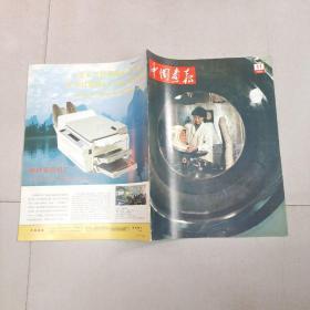 日文版《中国画报》1988年11期 详细见图