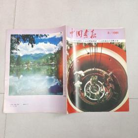 日文版小8开《中国画报》1991年8期 详细见图