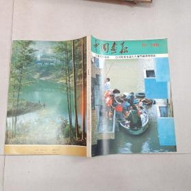 日文版小8开《中国画报》1991年10期 详细见图