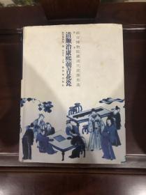 正版清順治康熙朝青花瓷 故宮博物院藏清代瓷器類選,,,