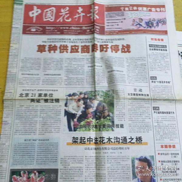 中国花卉报2005年5月31日草种供应商呼吁停战。