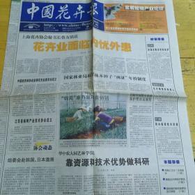 中国花卉报2005年6月2日,花卉业面临内忧外患。