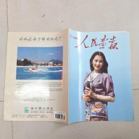 日文版小8开《中国画报》1994年7期 详细见图