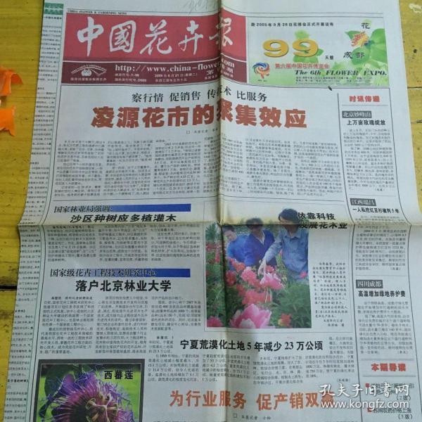 中国花卉报2005年6月21日。凌源花市的聚集效应。