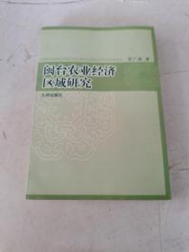 闽台农业经济区域研究