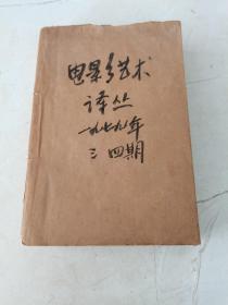电影艺术译丛1979