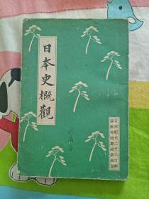 稀少的满洲国书籍日本史概观(当时为非卖品)