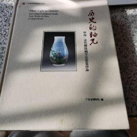历史的釉光 中国 清代醴陵釉下五彩瓷珍品