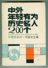 硬精装《中外年轻有为历史名人200个》(中国史部分)