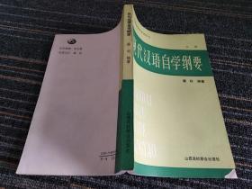 现代汉语自学纲要(上册)