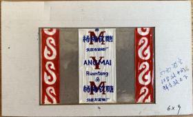 北京市金糕厂 杨梅软糖手绘封面原稿