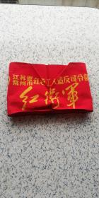 大文革 红袖章:   红卫军(江苏省常州市红色工人造反司令部)