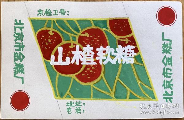北京市金糕厂 山楂软糖手绘封面原稿2