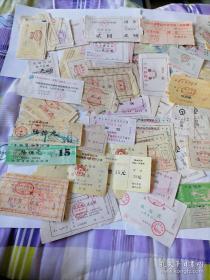 老票据200张左右合售 <含高速公路通行费收据,公路汽车票,存车票,包裹收据等 >