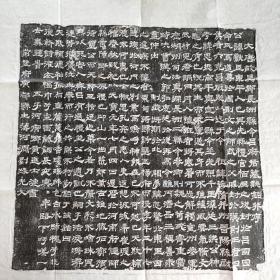 唐吕献臣墓志   尺寸:54*53.5