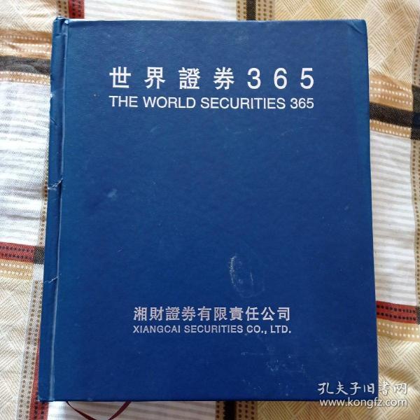 世界证券365