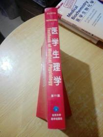 医学生理学E(第11版)(英文影印版)