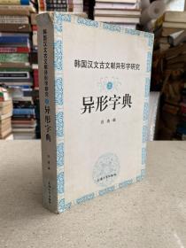 韩国汉文古文献异形字研究之异形字典—《韩国汉文古文献异形字研究之异形字典》包括韩国汉文古文*巽形字研究、韩国汉文古文书选录、韩国古文书选录等。