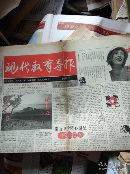 现代教育报(济南)