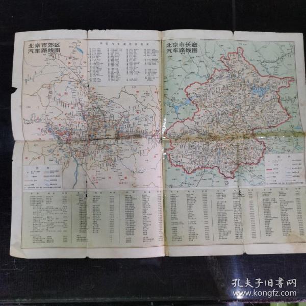 北京市区交通图(1988年版)