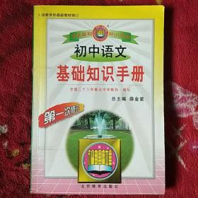 初中语文基础知识手册(第一次修订)