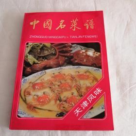 中国名菜谱天津风味