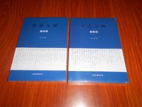 重读大师 (中国卷 外国卷) 2册合售 未拆封