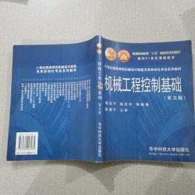 机械工程控制基础(第5版)/21世纪高等学校机械设计制造及其自动化专业系列教材