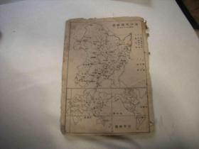 满洲帝国略图-世界概图-康德九年-教科书封底页